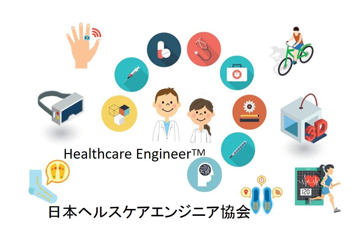 日本ヘルスケアエンジニア協会